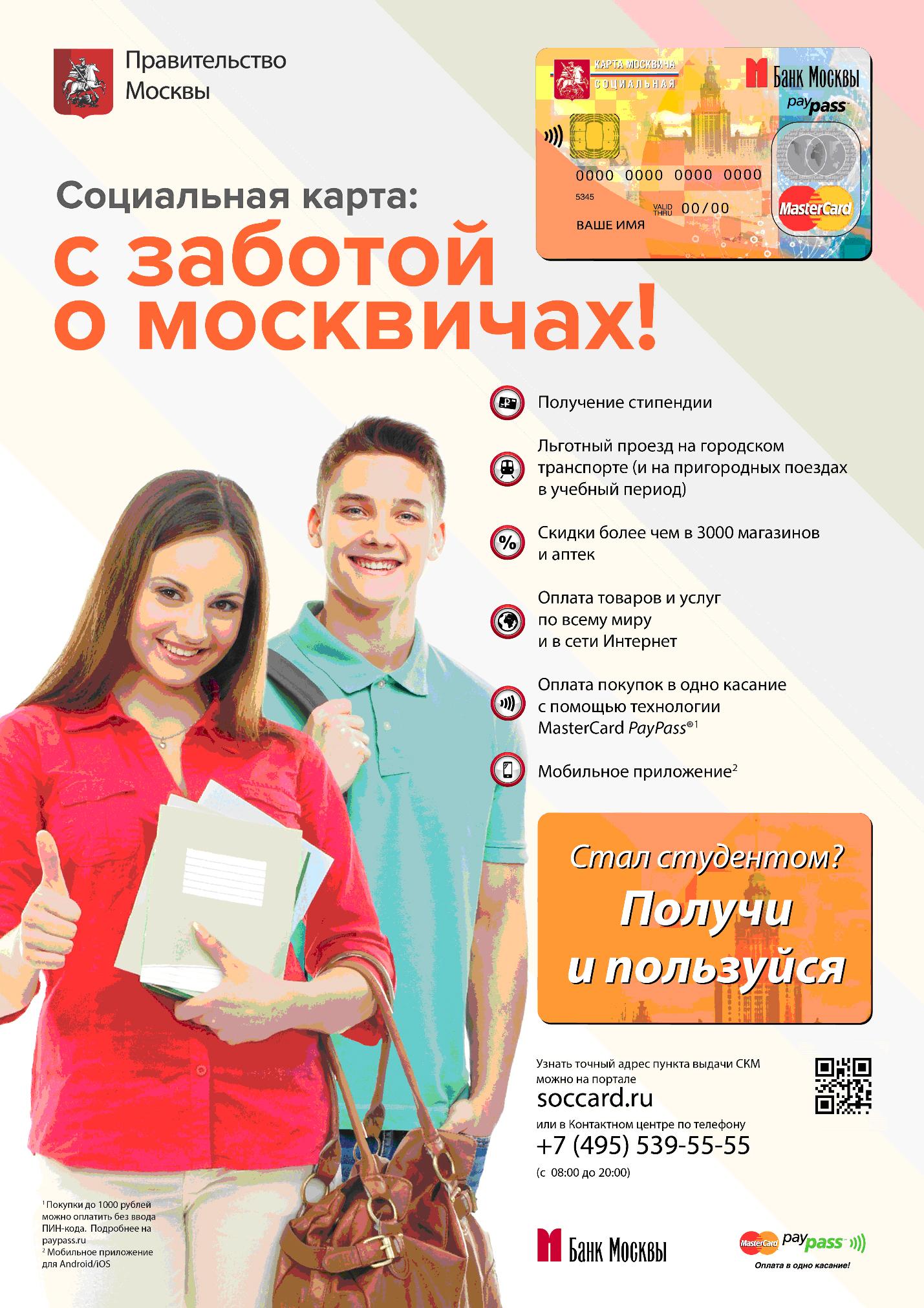 Социальная карта москвича: кому положена и как получить? 42